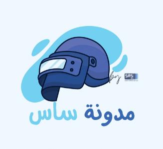 مدونة ساس فون | شحن شدات ببجي
